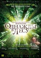 Il était une forêt - Russian Movie Poster (xs thumbnail)