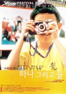 Yi yi - South Korean Movie Poster (xs thumbnail)