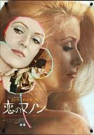 Manon 70 - Japanese Movie Poster (xs thumbnail)