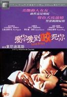 Les morsures de l'aube - Taiwanese DVD cover (xs thumbnail)