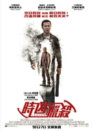 Looper - Hong Kong Movie Poster (xs thumbnail)