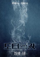 Exposed - South Korean Movie Poster (xs thumbnail)