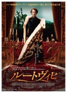 Ludwig II - Japanese Movie Poster (xs thumbnail)