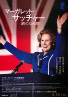 The Iron Lady - Japanese Movie Poster (xs thumbnail)