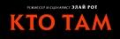 Knock Knock - Russian Logo (xs thumbnail)