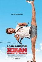 You Don't Mess with the Zohan - Bulgarian Movie Poster (xs thumbnail)