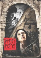 Jue hun yin - Thai Movie Poster (xs thumbnail)