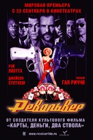 Revolver - Russian Movie Poster (xs thumbnail)