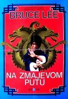 Meng long guo jiang - Yugoslav Movie Poster (xs thumbnail)