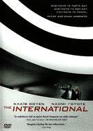 The International - Greek Movie Cover (xs thumbnail)