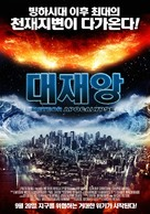 Meteor Apocalypse - South Korean Movie Poster (xs thumbnail)