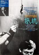 Un condamné à mort s'est échappé ou Le vent souffle où il veut - Japanese Movie Poster (xs thumbnail)