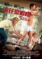 Life as We Know It - Hong Kong Movie Poster (xs thumbnail)
