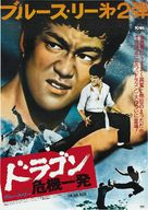 Tang shan da xiong - Japanese Movie Poster (xs thumbnail)