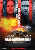 The Numbers Station - Chinese Movie Poster (xs thumbnail)