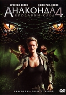 Anaconda 4: Trail of Blood - Russian Movie Cover (xs thumbnail)