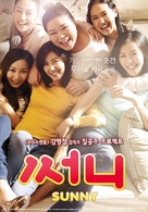 Sseo-ni - South Korean Movie Poster (xs thumbnail)
