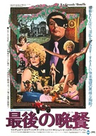 La grande bouffe - Japanese Movie Poster (xs thumbnail)