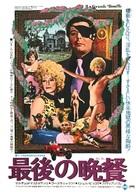 La grande bouffe - Japanese Movie Poster (xs thumbnail)