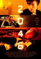2046 - International Movie Poster (xs thumbnail)