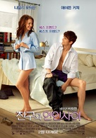 No Strings Attached - South Korean Movie Poster (xs thumbnail)