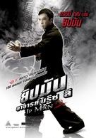 Yip Man 2: Chung si chuen kei - Thai Movie Poster (xs thumbnail)