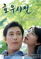 A Good Rain Knows - South Korean Movie Poster (xs thumbnail)