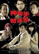 Shen qiang shou yu zhi duo xing - Taiwanese Movie Poster (xs thumbnail)