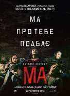 Ma - Ukrainian Movie Poster (xs thumbnail)