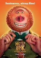Missing Link - Ukrainian Movie Poster (xs thumbnail)