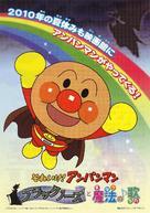 Soreike! Anpanman: Brakkunôzu to mahou no uta - Japanese Movie Poster (xs thumbnail)
