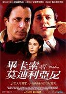 Modigliani - Taiwanese poster (xs thumbnail)