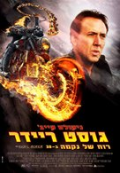 Ghost Rider: Spirit of Vengeance - Israeli Movie Poster (xs thumbnail)