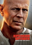 A Good Day to Die Hard - Russian DVD cover (xs thumbnail)