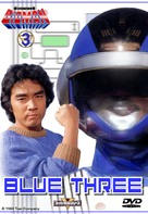 """Chôdenshi Baioman"" - French DVD movie cover (xs thumbnail)"