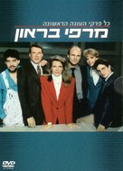 """Murphy Brown"" - Israeli Movie Poster (xs thumbnail)"