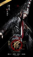 """""""Hua jiang hu zhi bu liang ren"""" - Chinese Movie Poster (xs thumbnail)"""