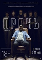 Get Out - Russian Movie Poster (xs thumbnail)