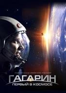 Gagarin: Pervyy v kosmose - Russian Movie Poster (xs thumbnail)