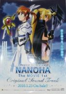 Mahou shoujo ririkaru Nanoha the movie 1st - Japanese Movie Poster (xs thumbnail)
