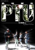 PTU - South Korean poster (xs thumbnail)
