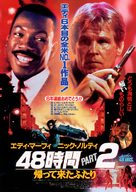 Another 48 Hours - Japanese Movie Poster (xs thumbnail)