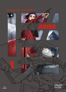 Ghost in the Shell Arise - Border 1: Ghost Pain - Japanese DVD cover (xs thumbnail)