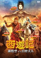 The Monkey King: The Legend Begins - Japanese DVD movie cover (xs thumbnail)