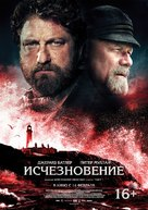 Keepers - Russian Movie Poster (xs thumbnail)