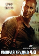 Live Free or Die Hard - Bulgarian DVD movie cover (xs thumbnail)