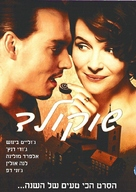 Chocolat - Israeli Movie Cover (xs thumbnail)