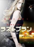Abandoned - Japanese Movie Poster (xs thumbnail)