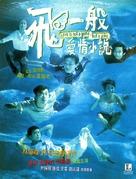 Love Is Not A Game But A Joke - Hong Kong poster (xs thumbnail)