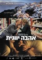 Enas Allos Kosmos - Israeli Movie Poster (xs thumbnail)